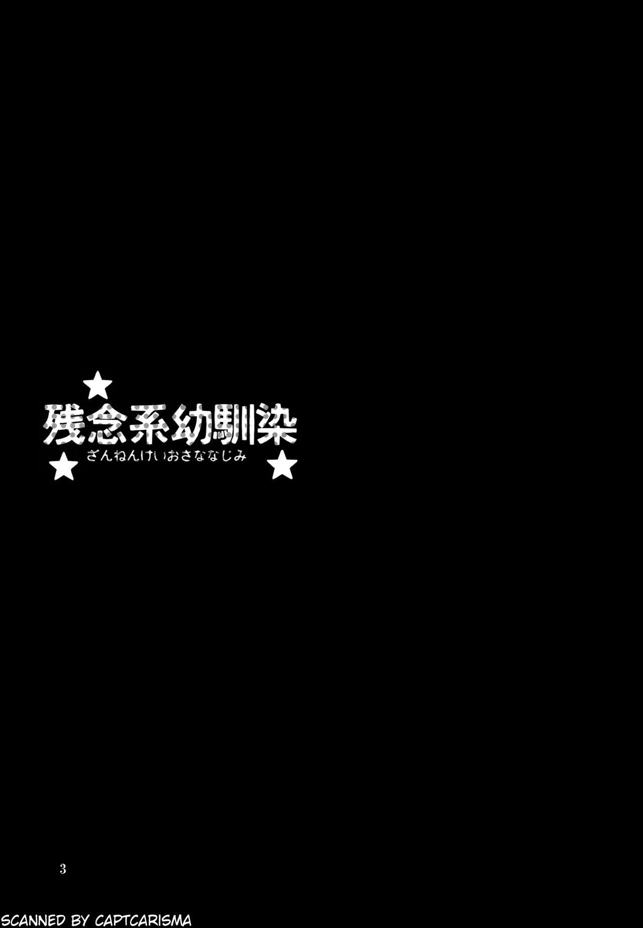 Zannen Kei Osananajimi 2