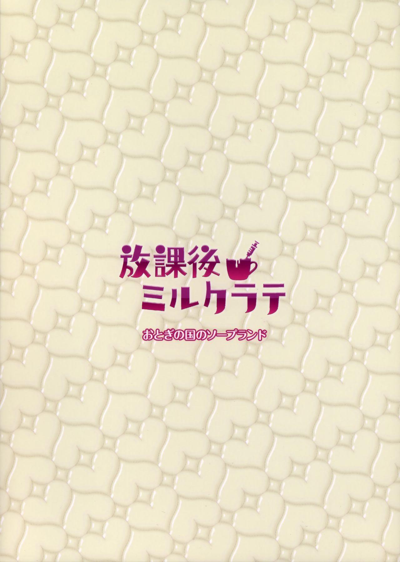 Houkago Milk Latte 28