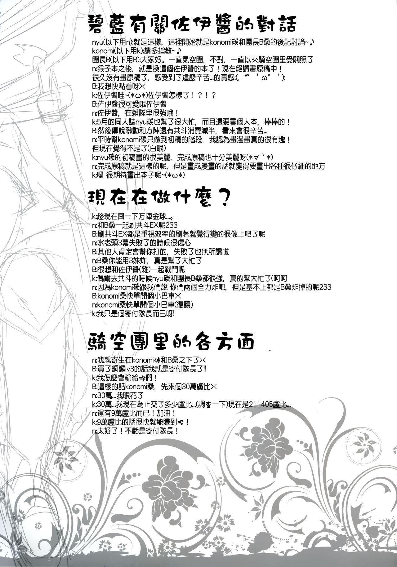 Sekenshirazu na Chouteisha to Gaman Dekinai Danchou-san 15