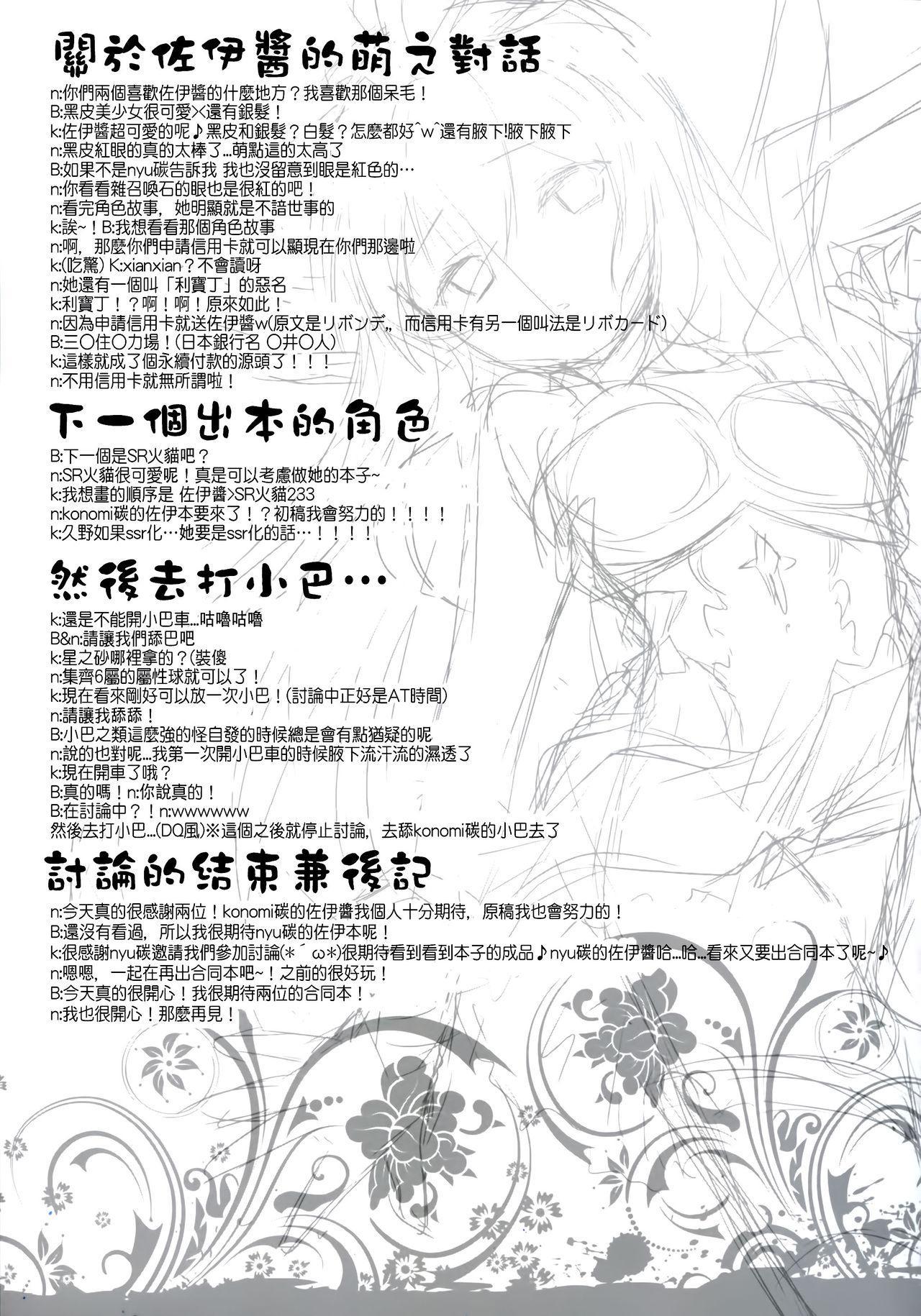 Sekenshirazu na Chouteisha to Gaman Dekinai Danchou-san 16