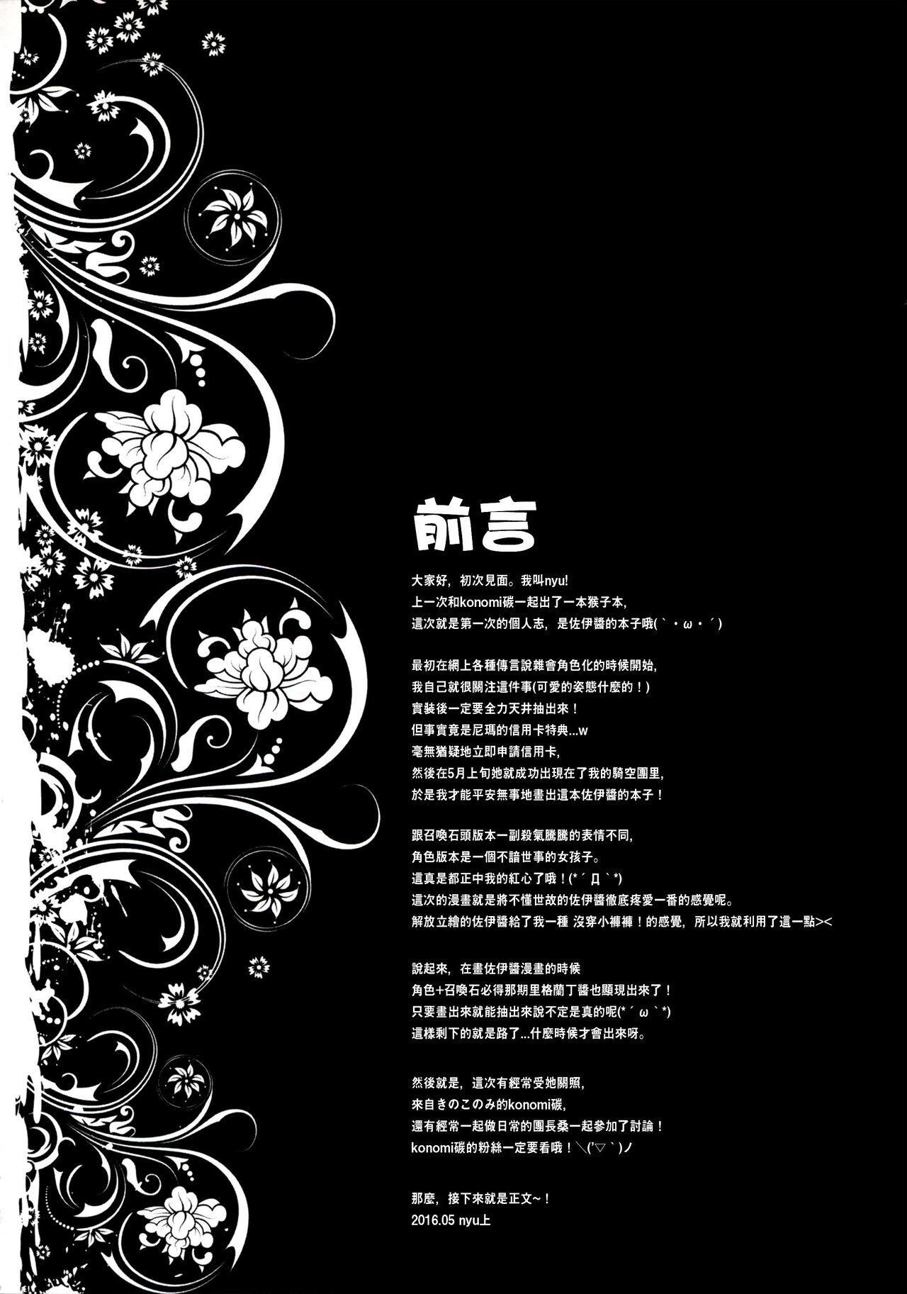 Sekenshirazu na Chouteisha to Gaman Dekinai Danchou-san 3