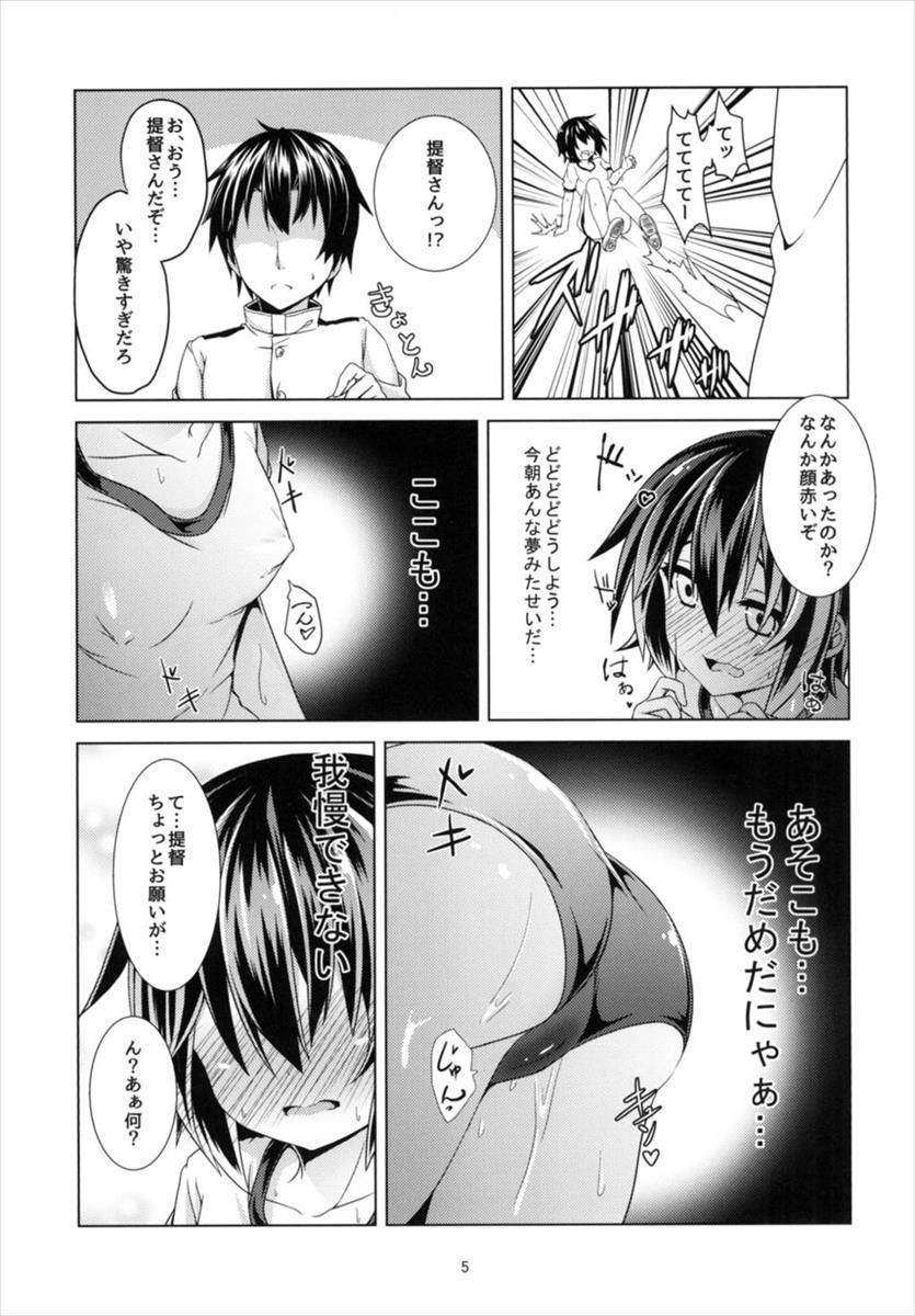Kyou kara Mutsuki to Yoizo 6