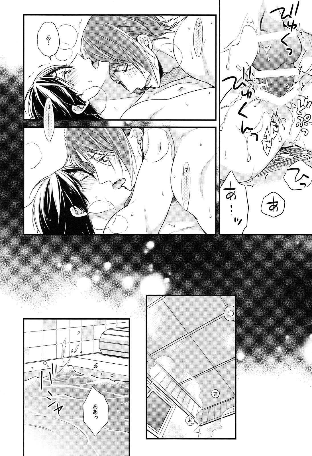 Rival ken Koibito to Isshoni Furo ni Haittara. 28