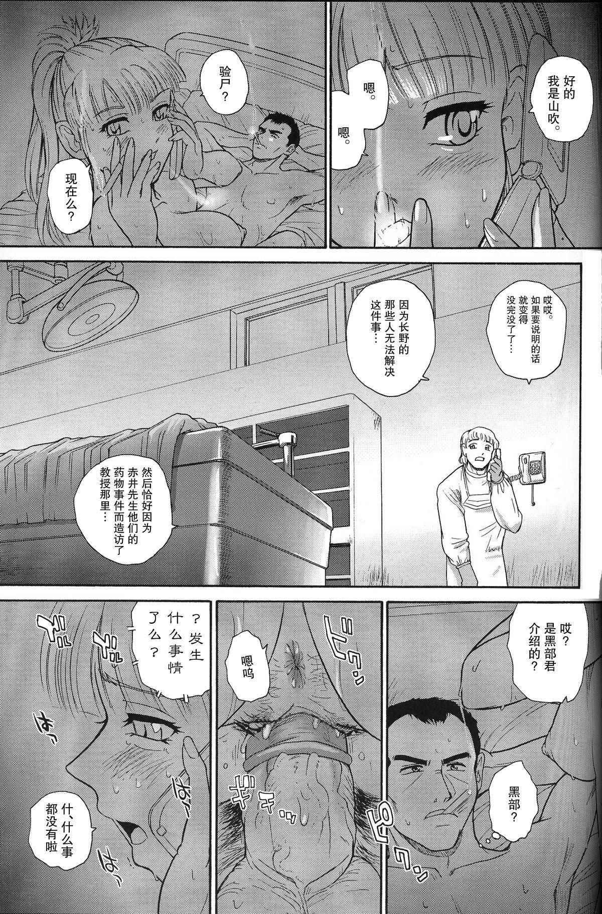 Dulce Report 8 | 达西报告 8 29