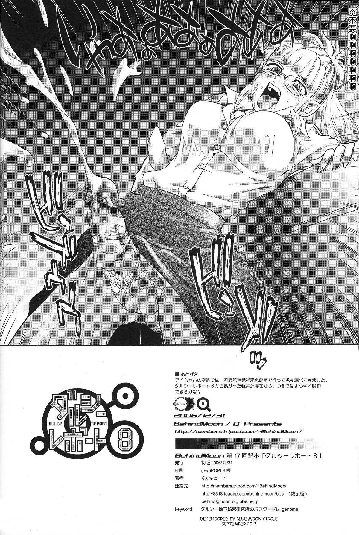 Dulce Report 8 | 达西报告 8 56