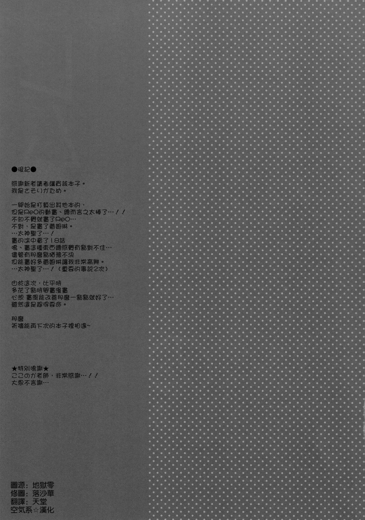 Rem-rin to Naisho no Oshigoto 16
