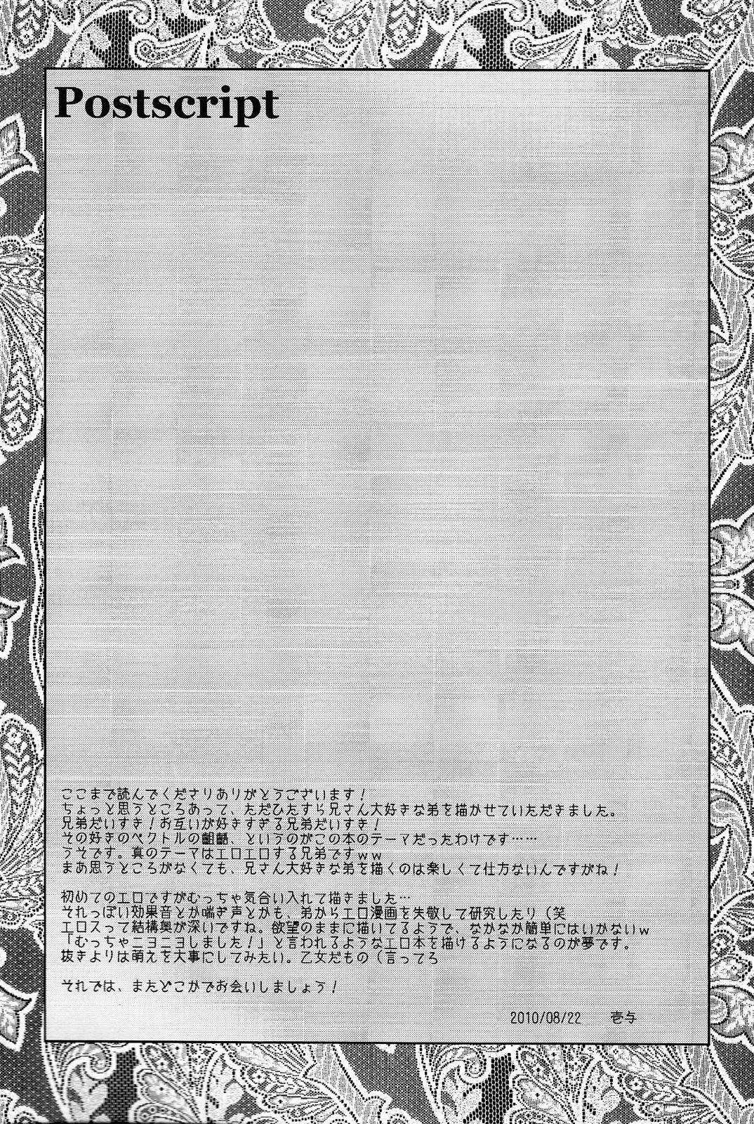 Shikarubeki Soukan | Love is a Many Splendored Thing 31