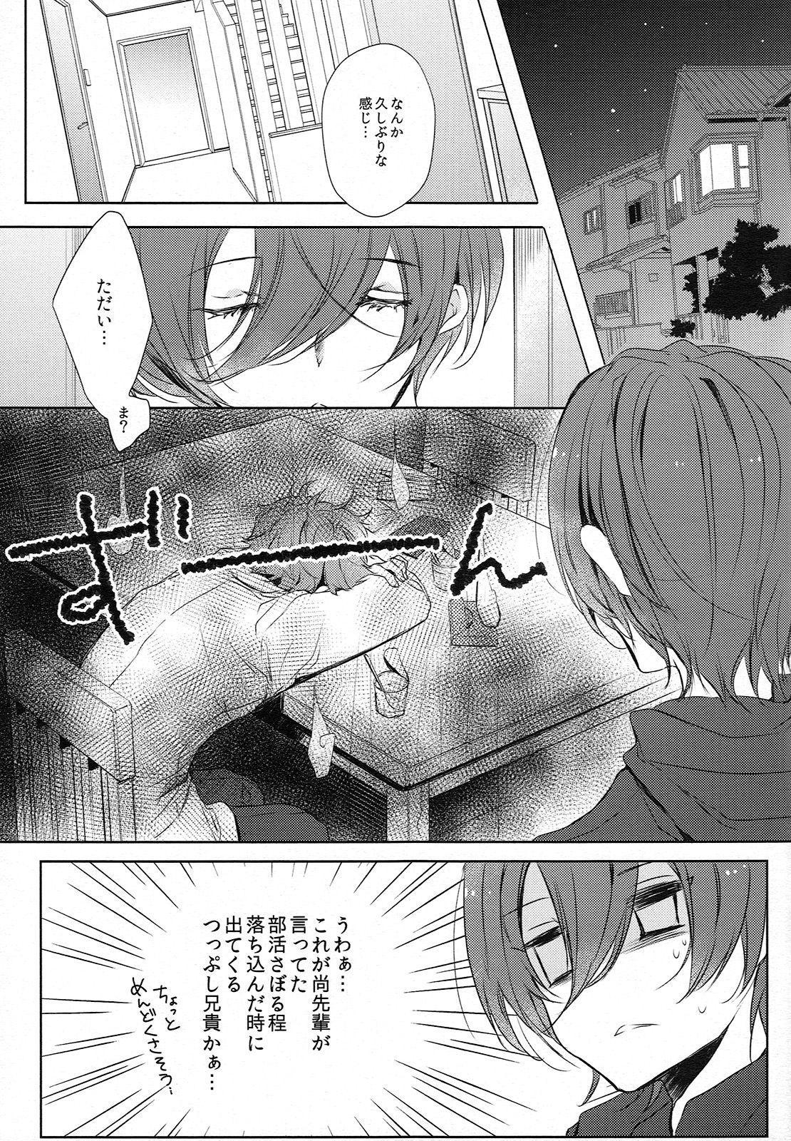 Otouto ni Shitai 10 no Koto 8