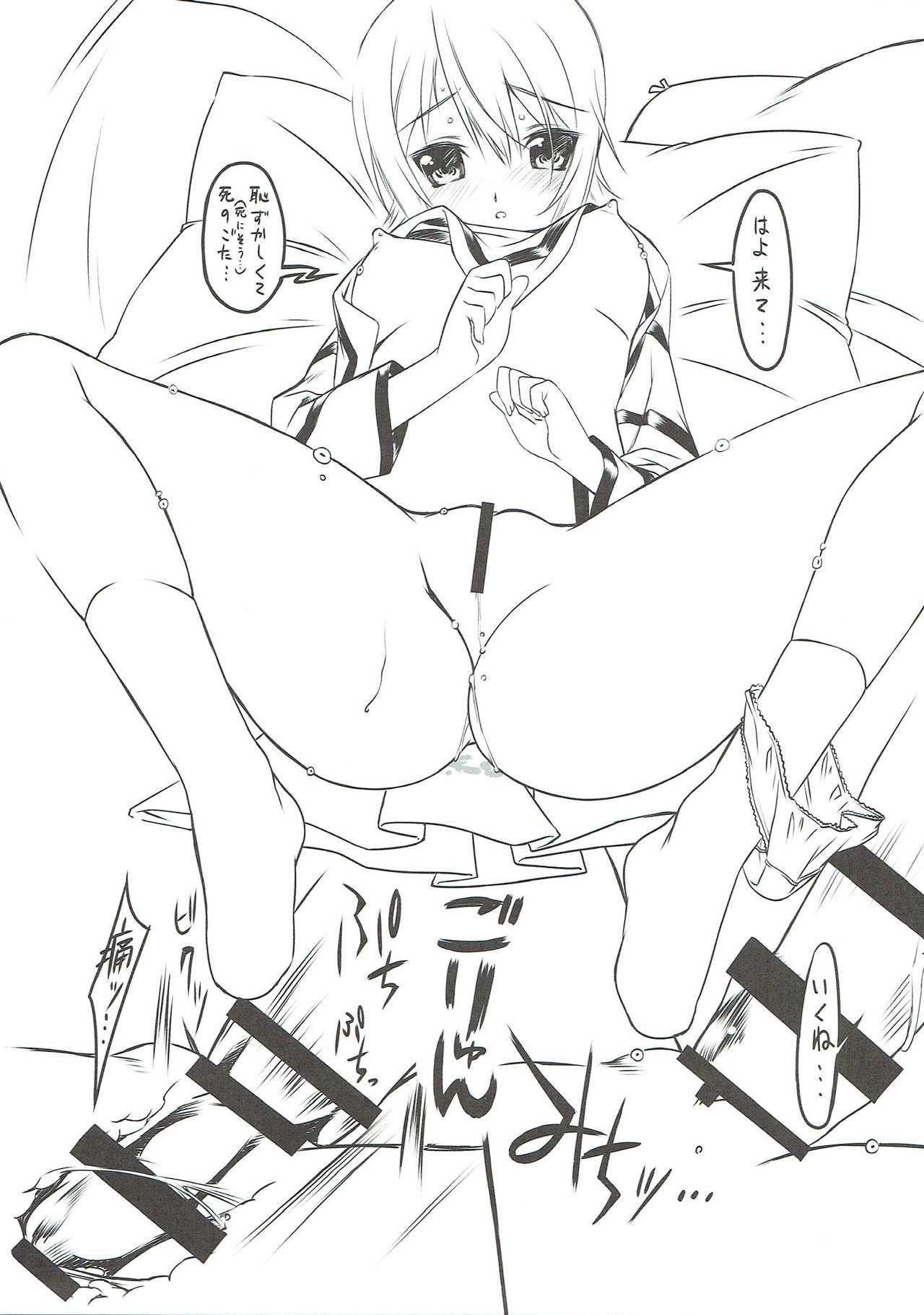 (C90) [Million Bank (Senomoto Hisashi)] Maho Nee-san no Ashita kara Tsukaenai Kumamoto-Ben Kouza (Girls und Panzer) 9