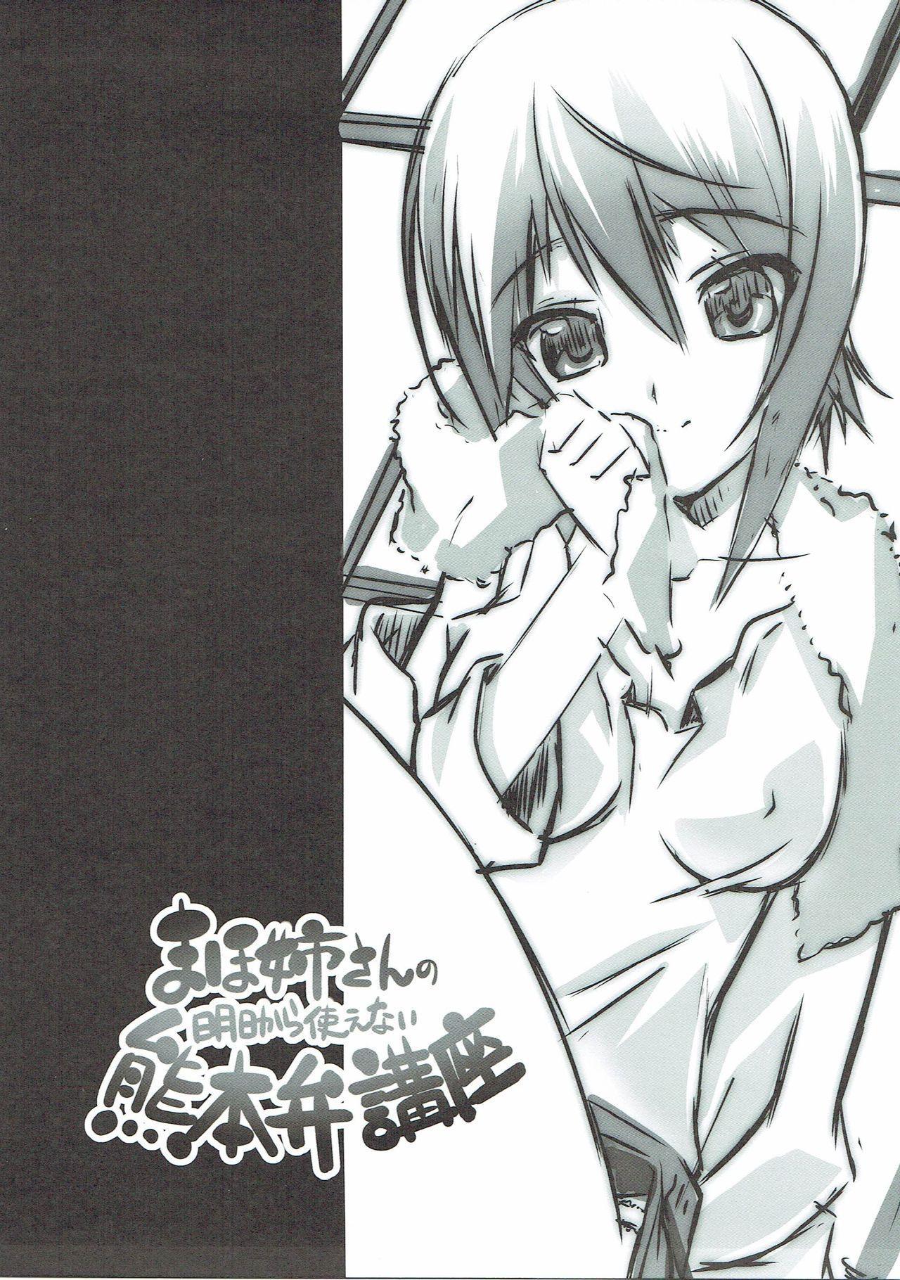 (C90) [Million Bank (Senomoto Hisashi)] Maho Nee-san no Ashita kara Tsukaenai Kumamoto-Ben Kouza (Girls und Panzer) 1