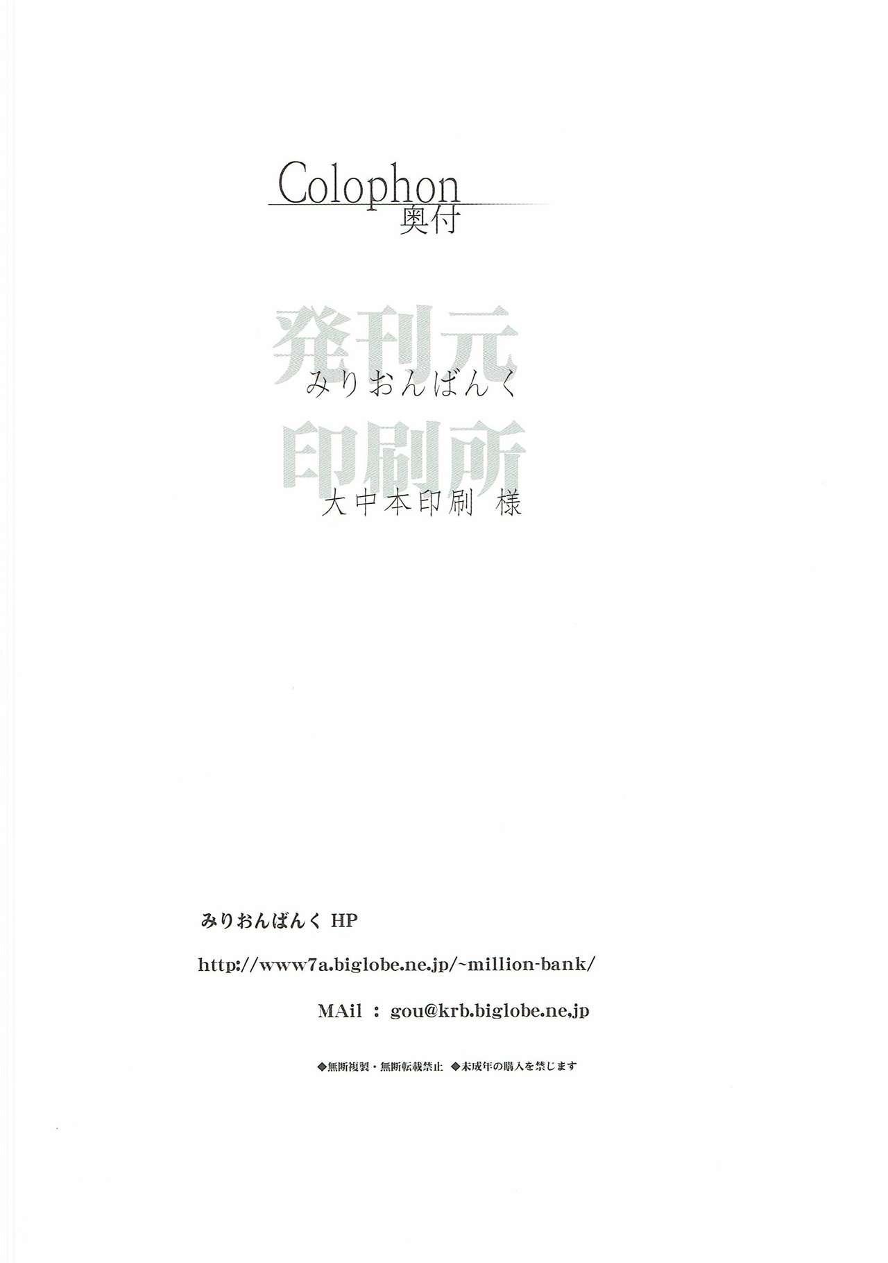 (C90) [Million Bank (Senomoto Hisashi)] Maho Nee-san no Ashita kara Tsukaenai Kumamoto-Ben Kouza (Girls und Panzer) 20