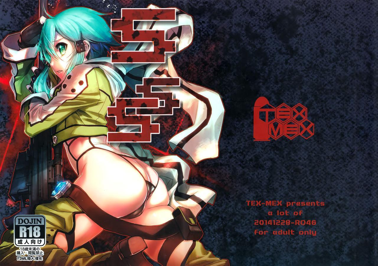 (C87) [TEX-MEX (Red Bear)] SSS Sinon-chan Sinon-chan Sukisuki (Sword Art Online) [English] [desudesu] 0