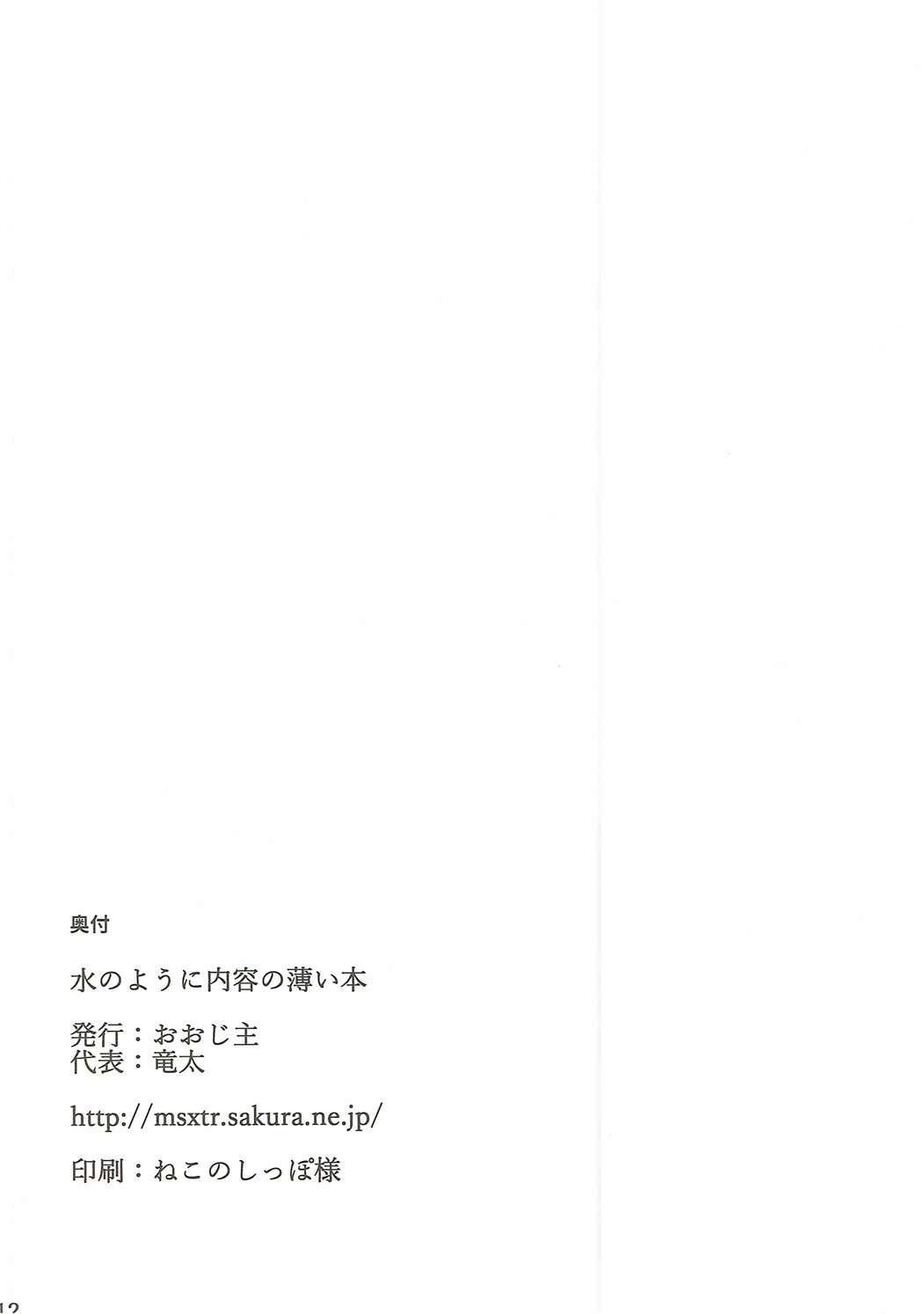 Mizu no You ni Naiyou no Usui Hon 12