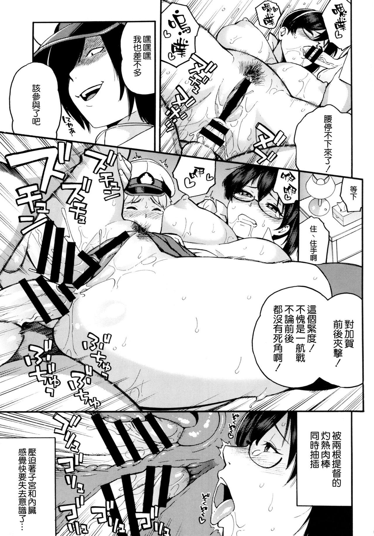 Oshiete! Kaga-sensei 12