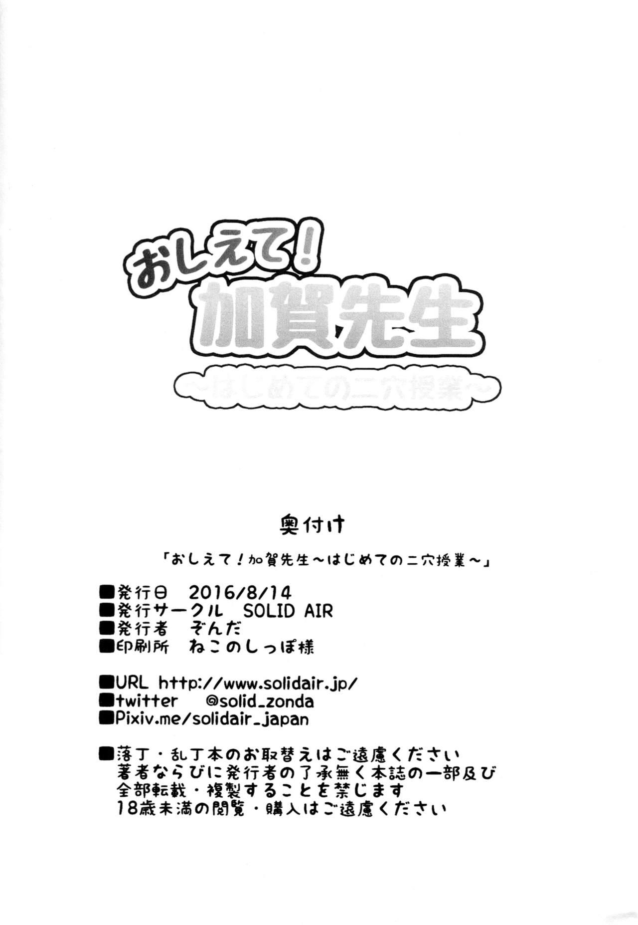 Oshiete! Kaga-sensei 19