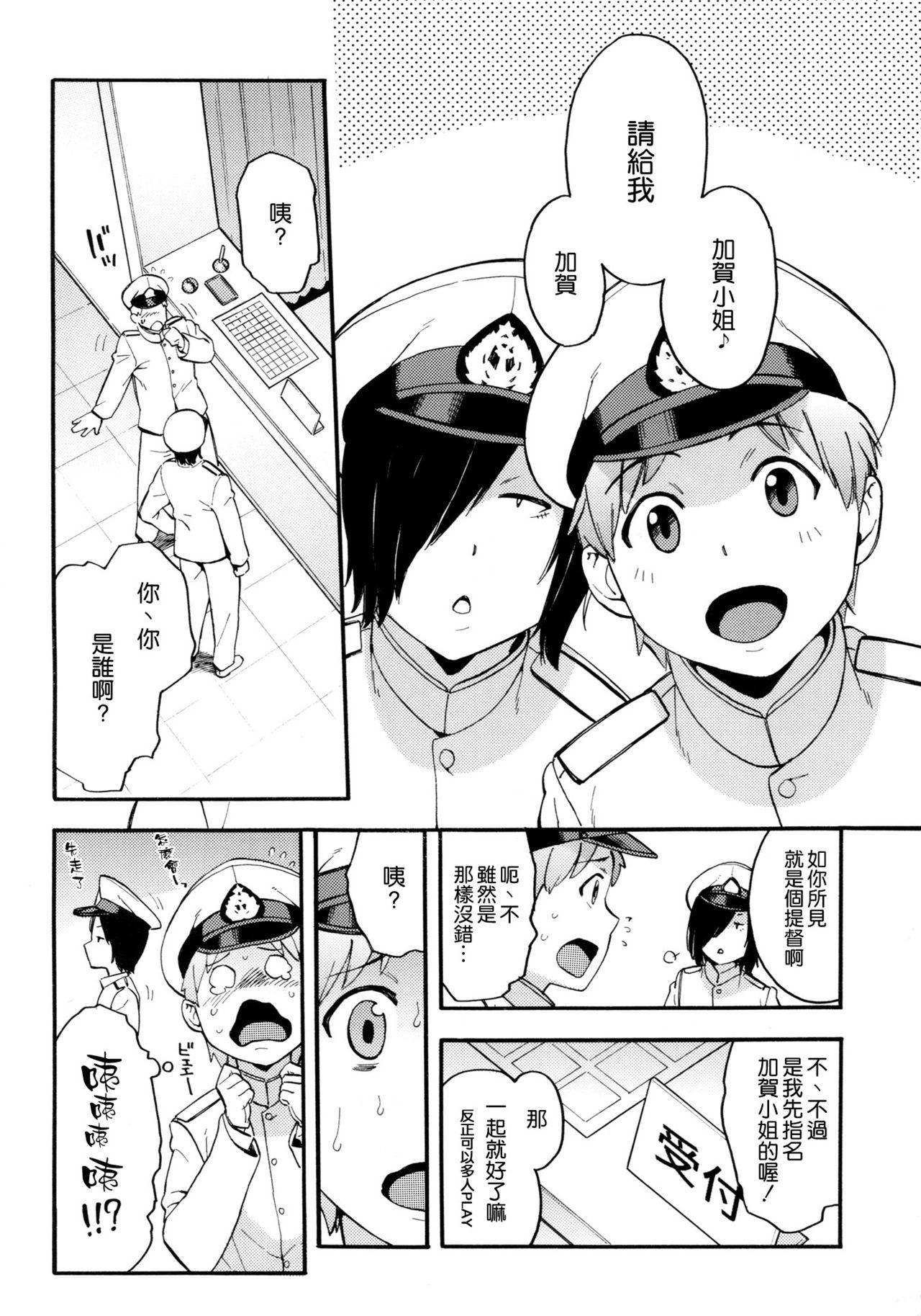 Oshiete! Kaga-sensei 3