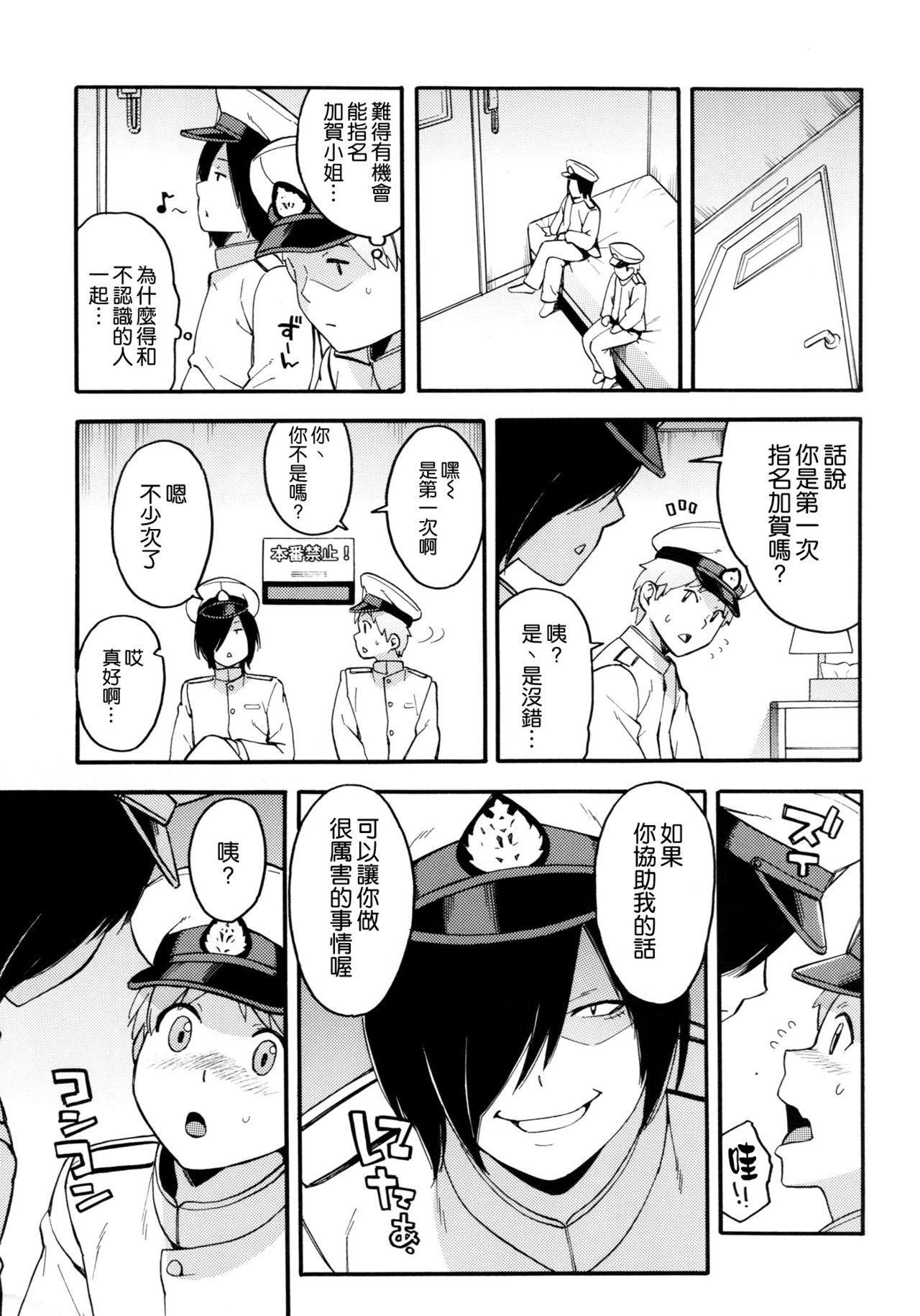 Oshiete! Kaga-sensei 4