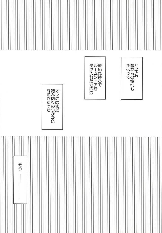 Futarigurashi Hajimemasu 3