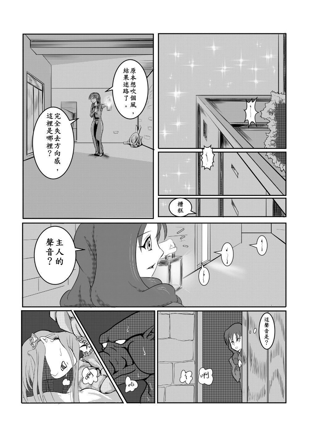 Maou Yuusha - Kachiku Kiki 3 11