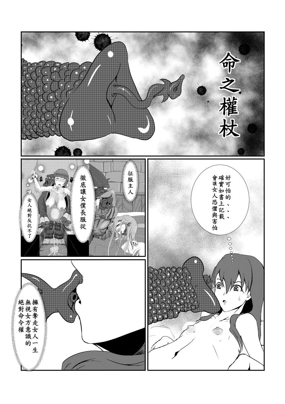 Maou Yuusha - Kachiku Kiki 3 122