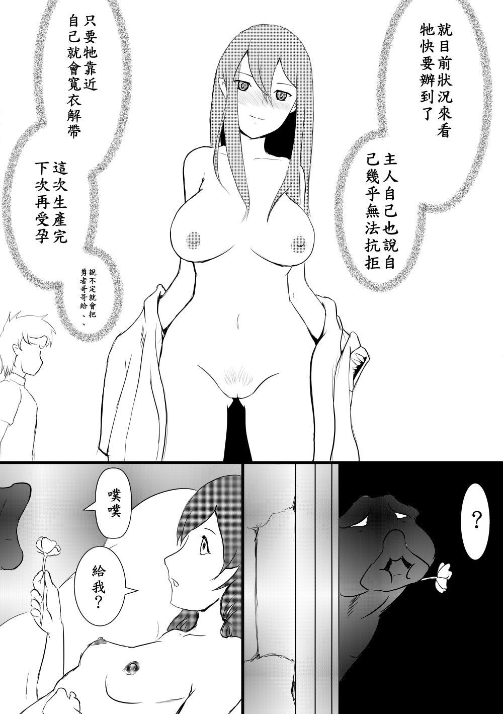 Maou Yuusha - Kachiku Kiki 3 130
