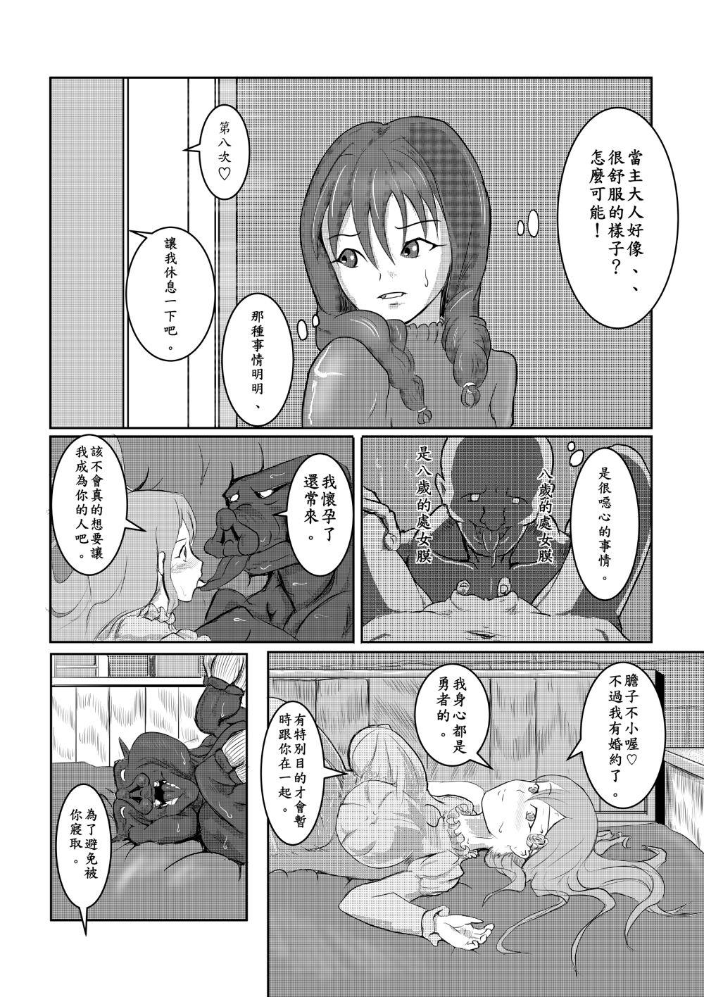 Maou Yuusha - Kachiku Kiki 3 15
