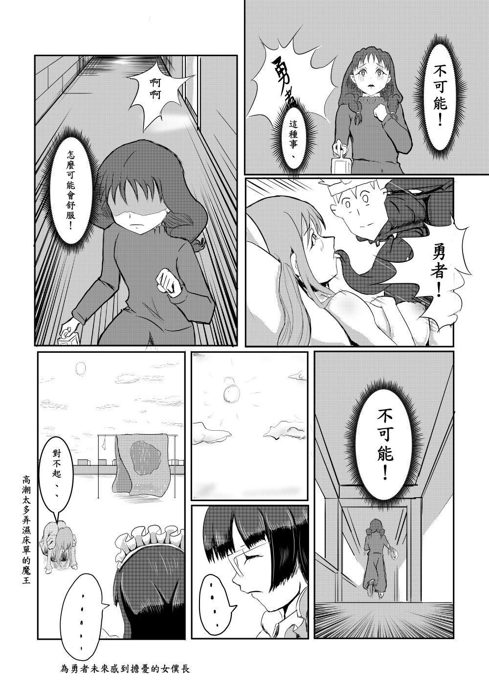 Maou Yuusha - Kachiku Kiki 3 19