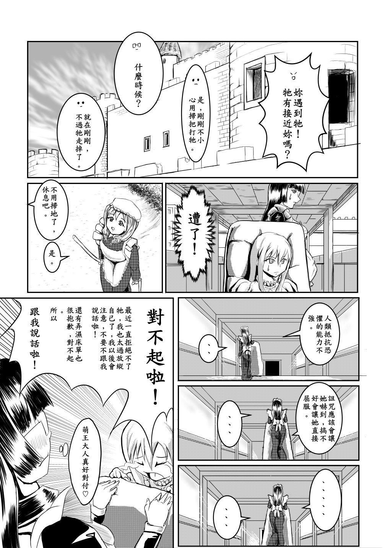 Maou Yuusha - Kachiku Kiki 3 24