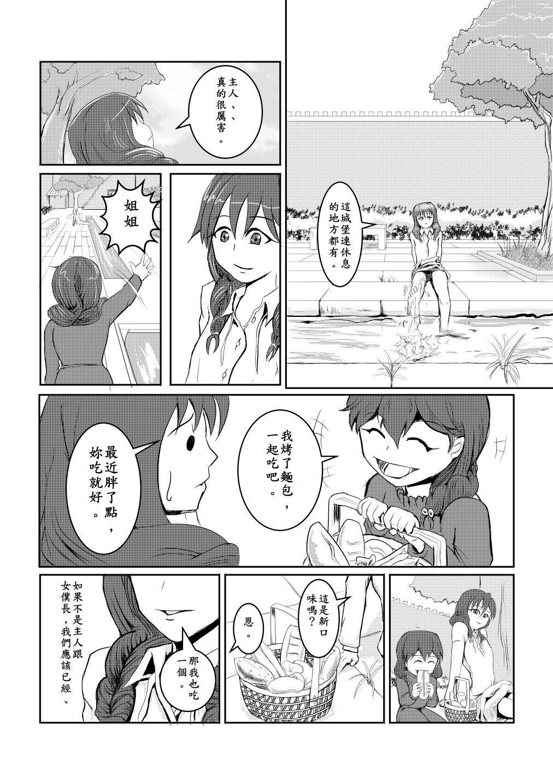 Maou Yuusha - Kachiku Kiki 3 25