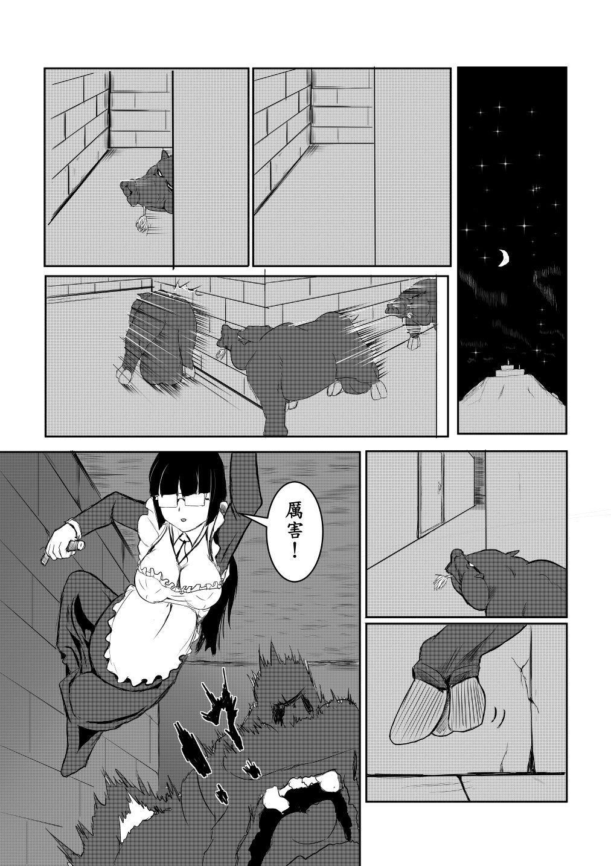 Maou Yuusha - Kachiku Kiki 3 26