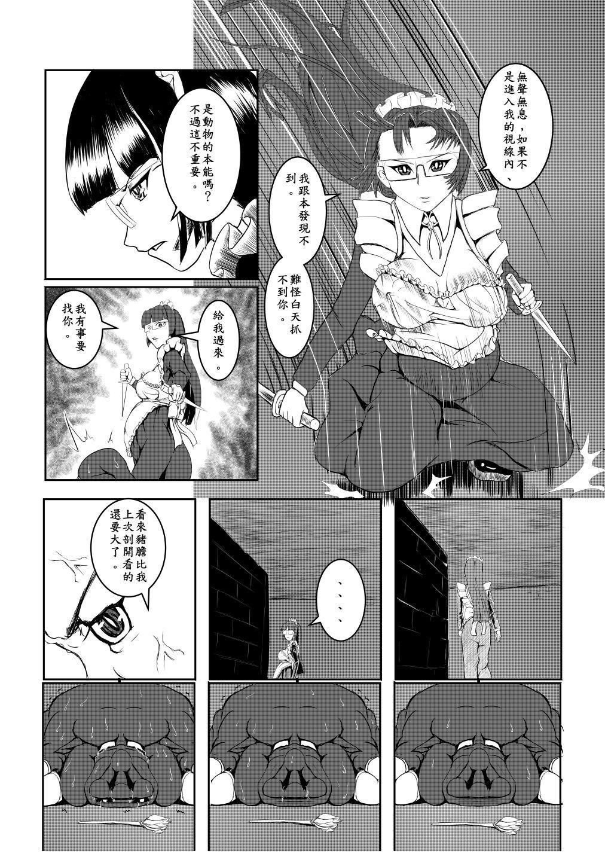 Maou Yuusha - Kachiku Kiki 3 27
