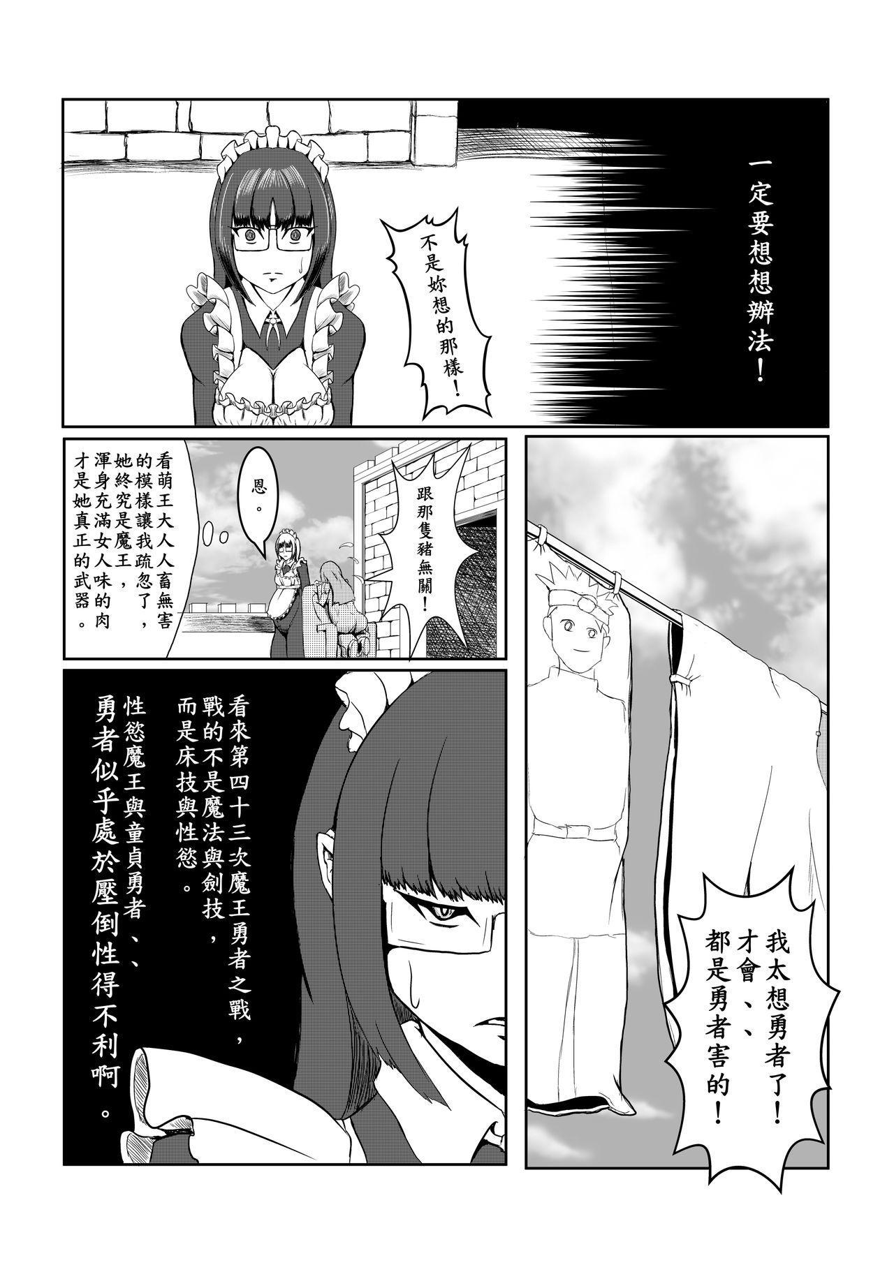 Maou Yuusha - Kachiku Kiki 3 39