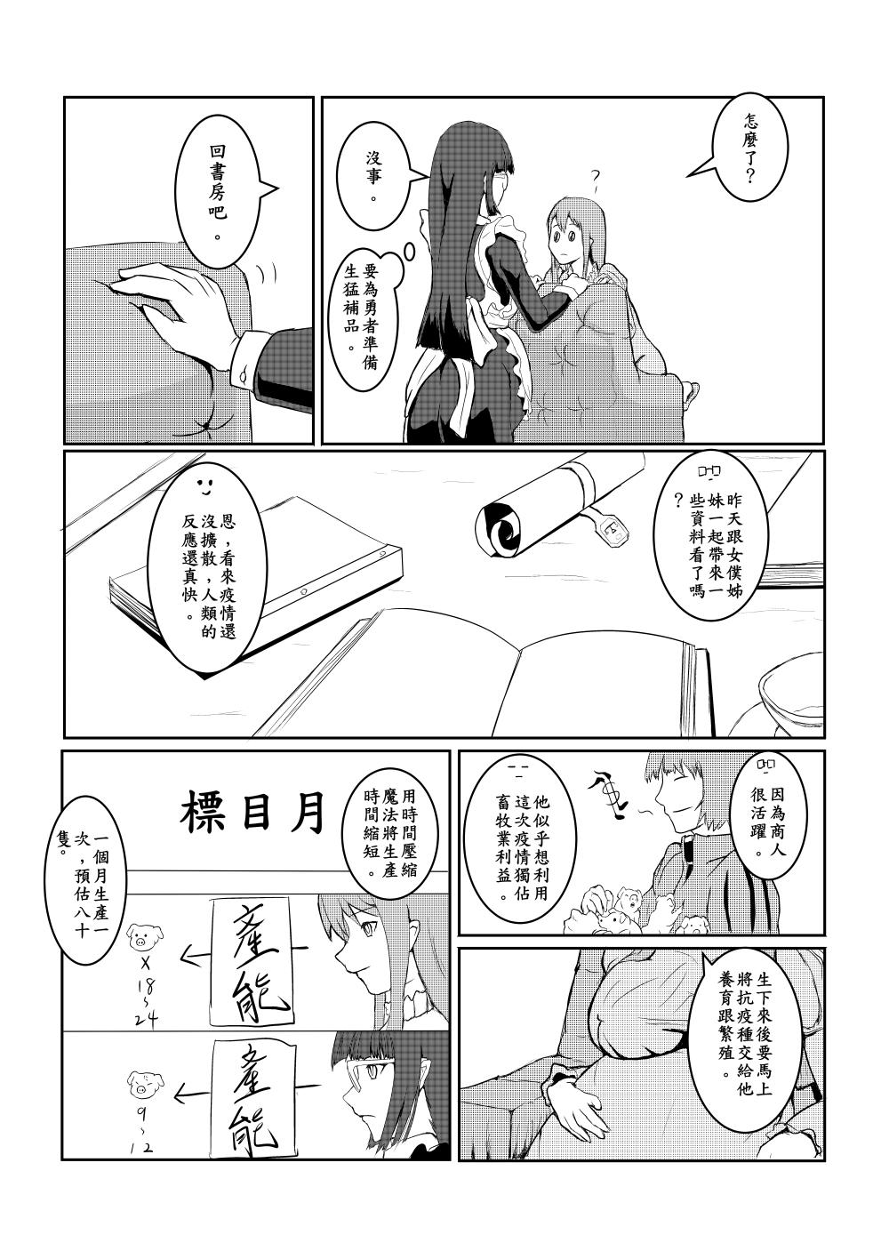 Maou Yuusha - Kachiku Kiki 3 41