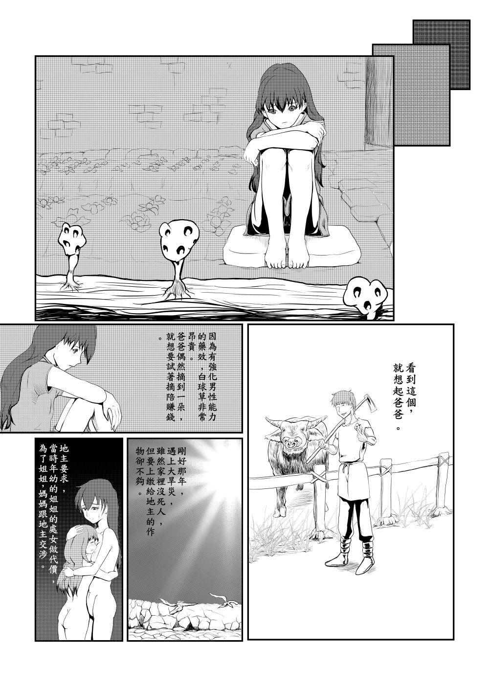 Maou Yuusha - Kachiku Kiki 3 51