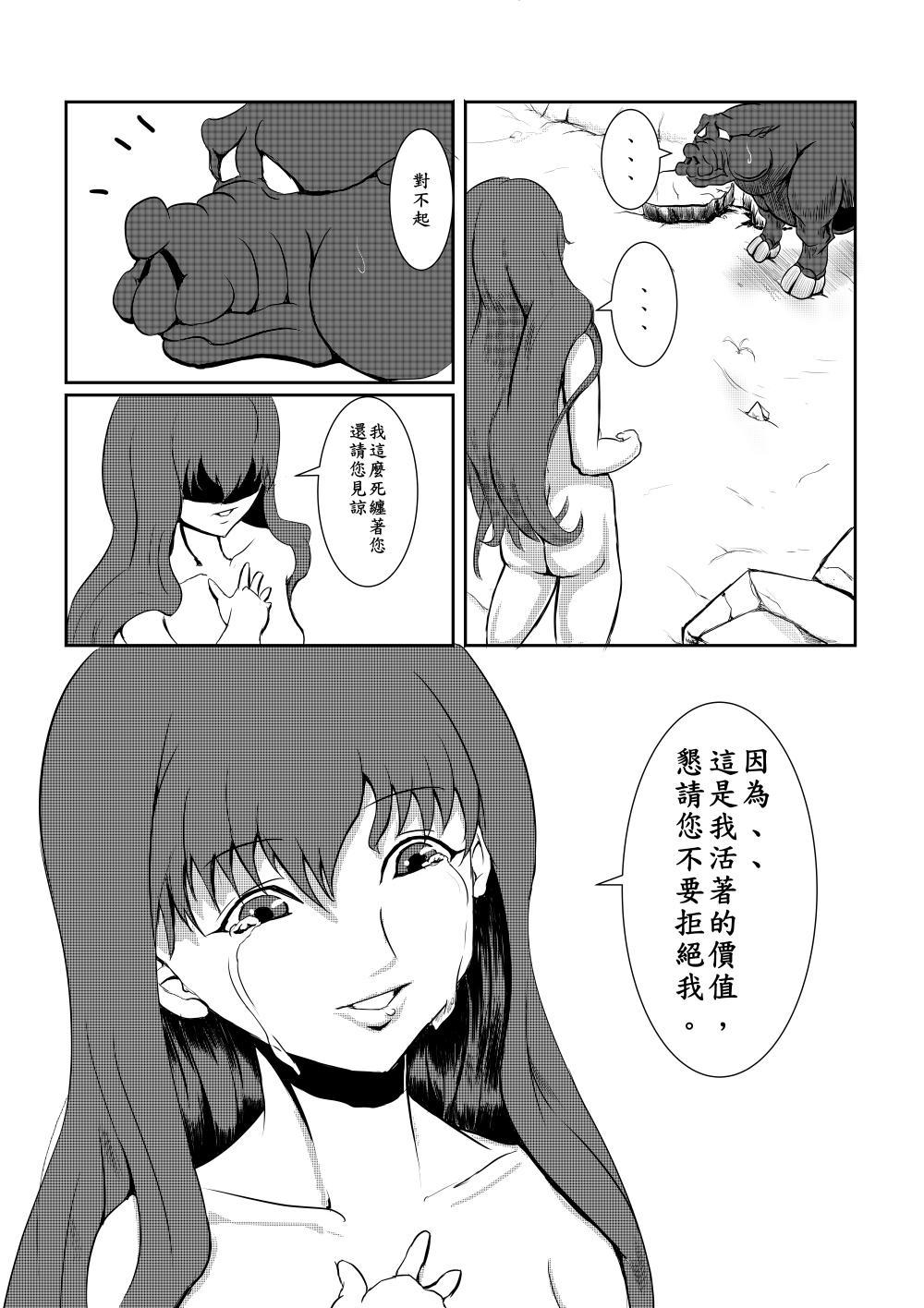Maou Yuusha - Kachiku Kiki 3 62