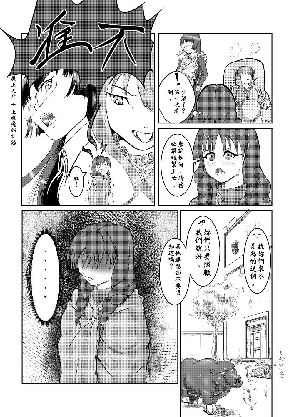Maou Yuusha - Kachiku Kiki 3 6