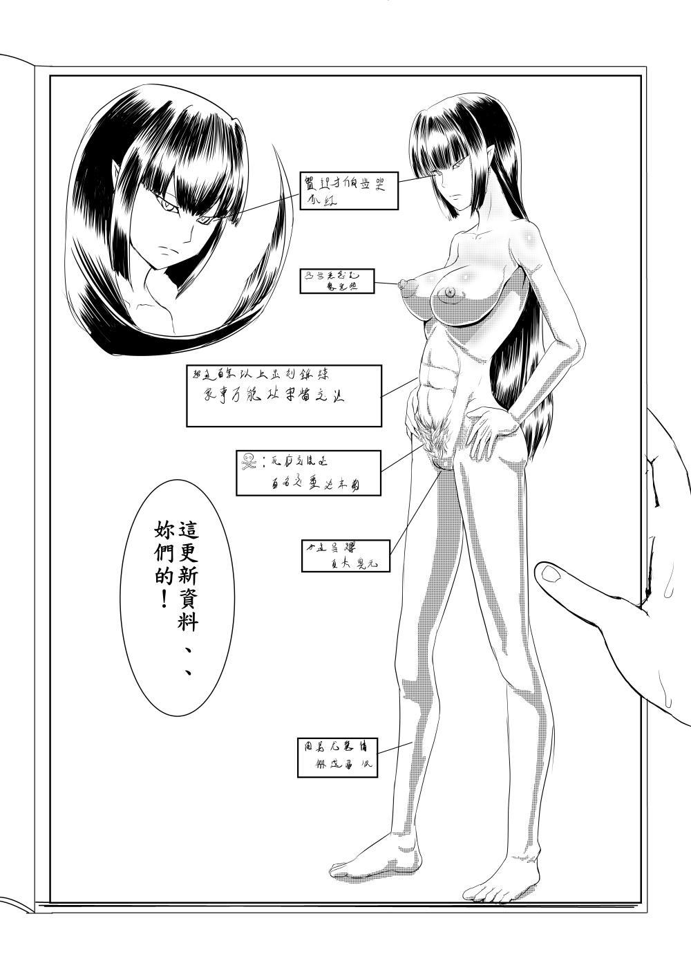 Maou Yuusha - Kachiku Kiki 3 72