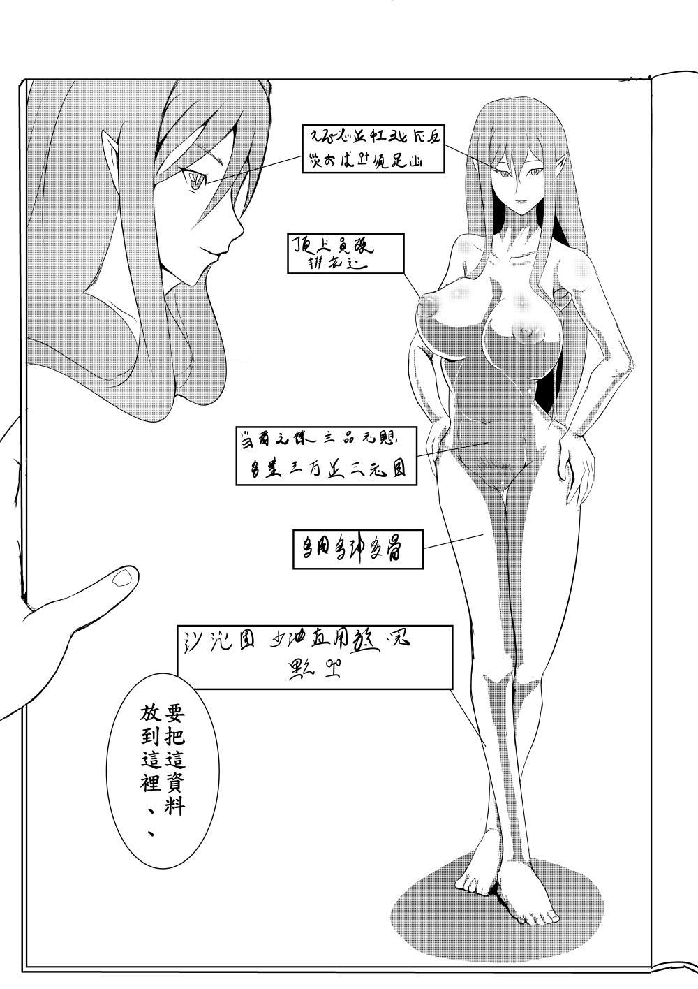 Maou Yuusha - Kachiku Kiki 3 73