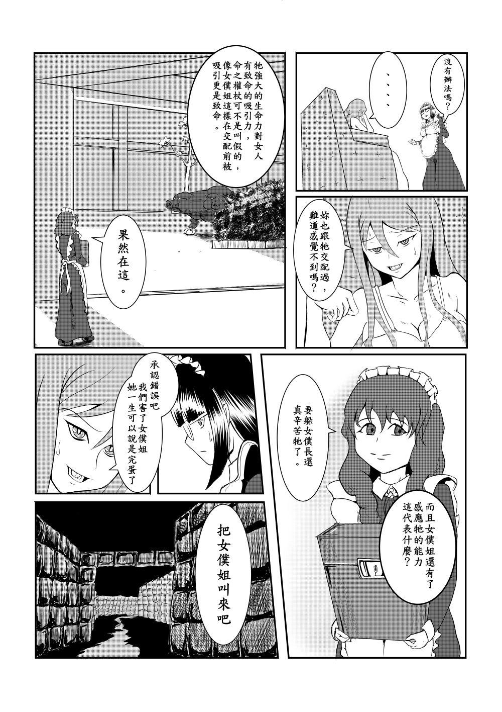 Maou Yuusha - Kachiku Kiki 3 95