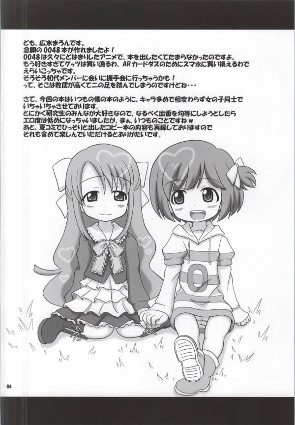 Kirakira NEXT GIRLS! 2