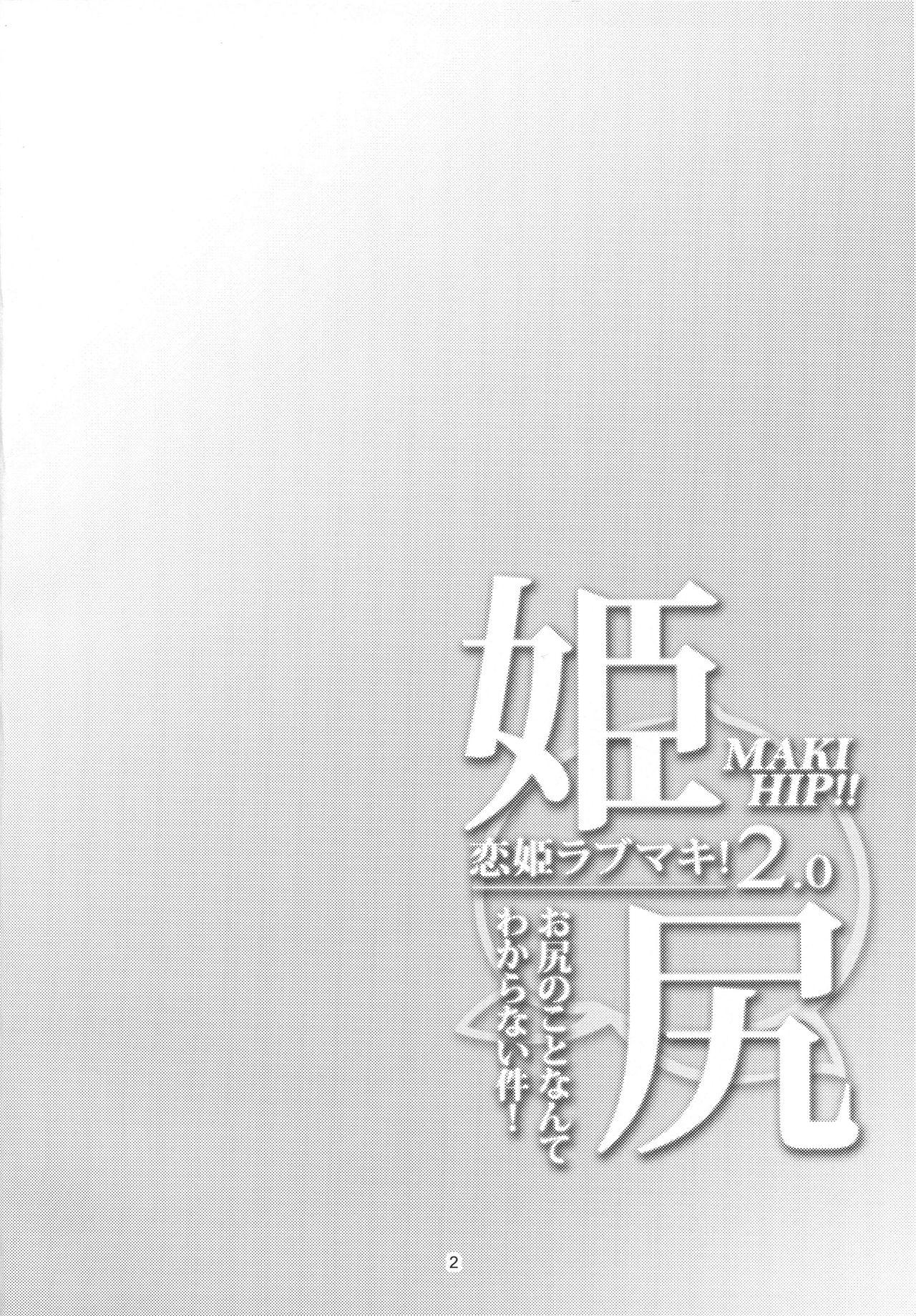 Hime Shiri -Maki Hip!! Koi Hime Love Maki! 2.0 2