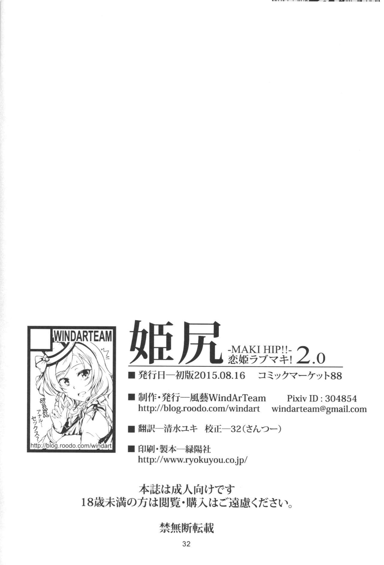 Hime Shiri -Maki Hip!! Koi Hime Love Maki! 2.0 32