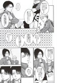 Heichou no NO na Riyuu 10