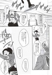 Heichou no NO na Riyuu 2