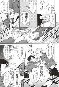 Heichou no NO na Riyuu 4