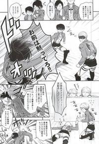 Heichou no NO na Riyuu 6