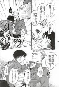 Heichou no NO na Riyuu 7