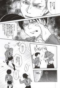 Heichou no NO na Riyuu 8