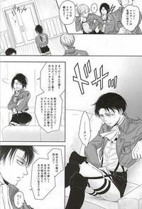 Heichou no NO na Riyuu 9