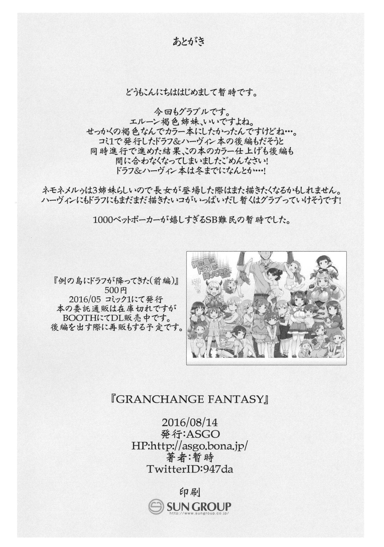 GRANCHANGE FANTASY 21